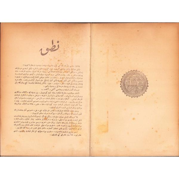 Osmanlıca Nutuk, Gazi Mustafa Kemal [Atatürk], İkinci Elli Bin, Ankara 1927, haritaları mevcut değil, 543 sayfa, 19x28 cm, ÖZEGE; 15583