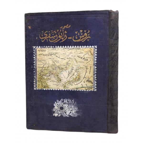 Osmanlıca Osmanlıca Musavver 1904-1905 Rus Japon Seferi 1.cilt, Ali Fuad [Erden] - Osman Senai [Erdemgil], Mahmud Bey Matbaası, İstanbul 1321, 2. baskı, resimli, 320 sayfa, ÖZEGE; 14434