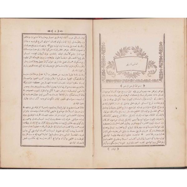 Osmanlıca Endülüs Tarihi , Ziya Paşa, Takvimhane-i Âmire Matbaası, 1276, 199 sayfa, 16x24 cm, ÖZEGE; 4961