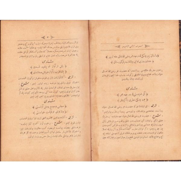 Osmanlıca Tercüme ve Şerh-i Mesnevî [6 Cilt], Abidin Paşa Hazretleri, Dersaadet, Mahmud Bey Matbaası, 1305 tarihli, 15x24 cm
