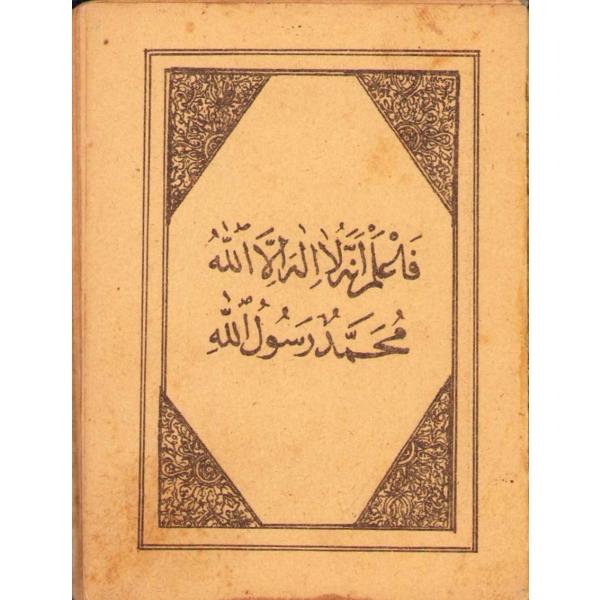 Çanakkale Savaşı'nda Enver Paşa tarafından orduya dağıtılan, kapağında